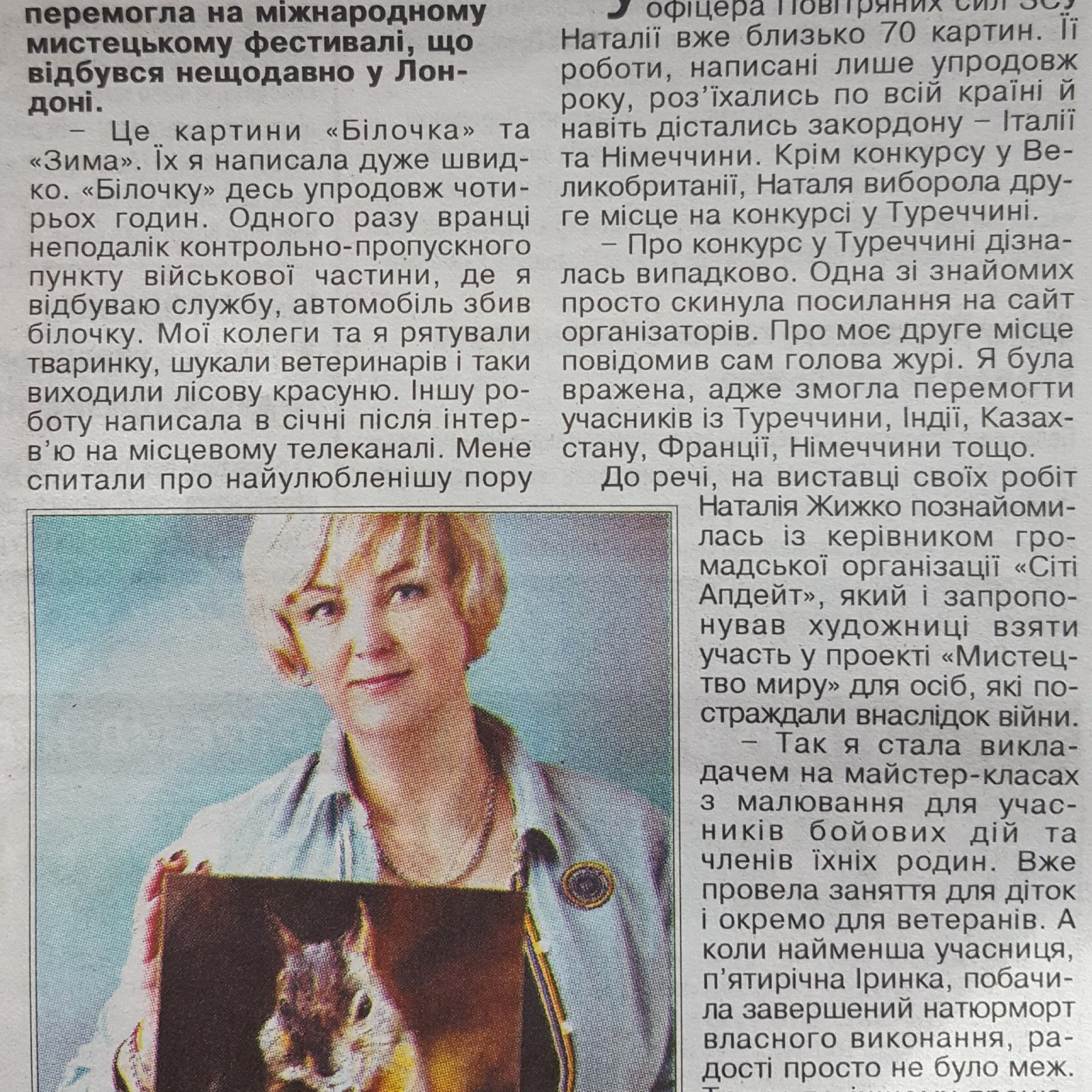 ] newspaper akticle about  me