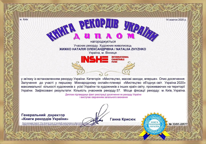 ] My diploma